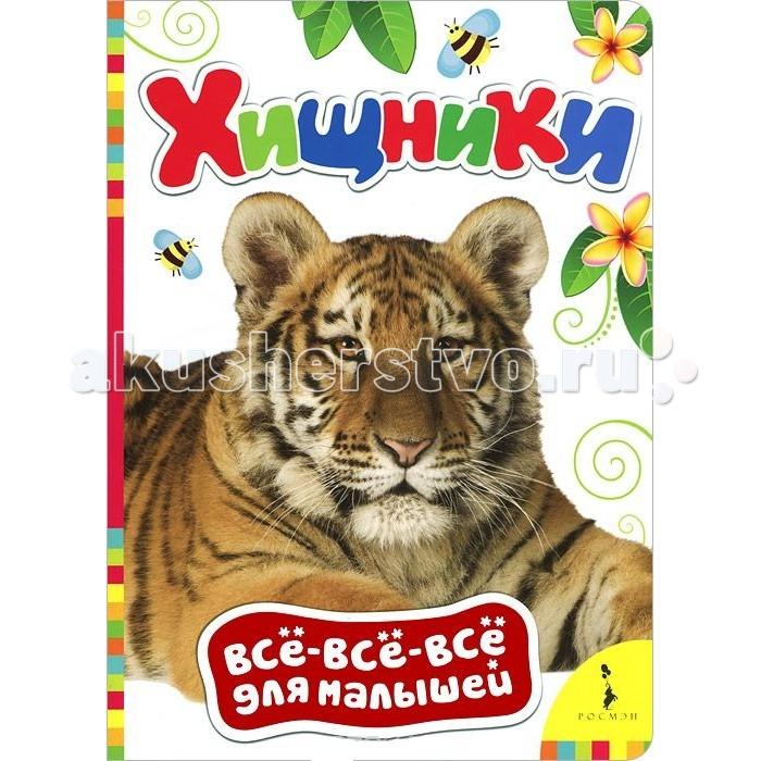 Росмэн Книга Хищники
