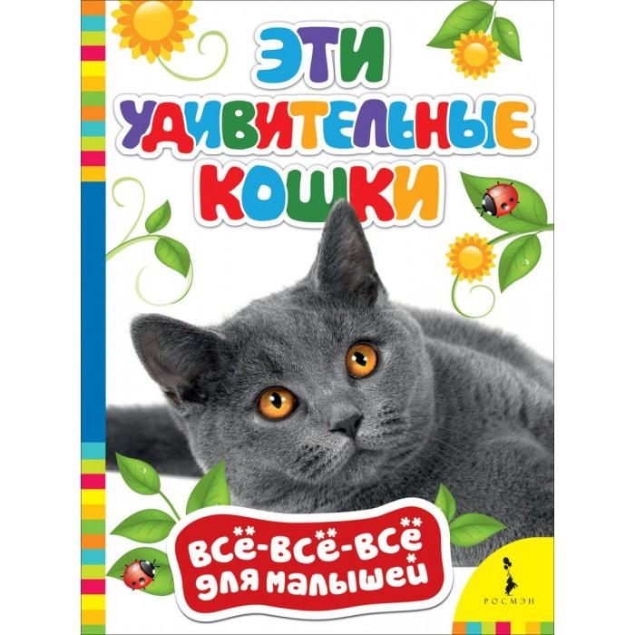 Росмэн Книга Эти удивительные кошки