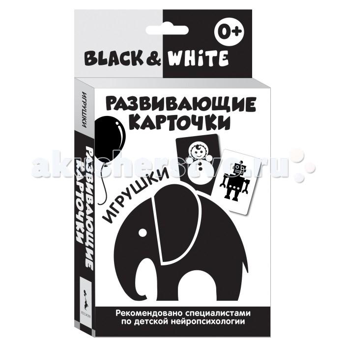 Росмэн Развивающие карточки Black &amp; White ИгрушкиРазвивающие карточки Black &amp; White ИгрушкиРосмэн Развивающие карточки. Black & White. Игрушки.  Активное развитие зрительного восприятия и интеллекта с первых месяцев жизни! Развивающие карточки Black & White Игрушки - стильная игрушка и прекрасное дополнение развивающей среды для малыша и любящих родителей, которые ответственно и с удовольствием подходят к вопросу воспитания своего ребенка! Играя с ними, малыш тренирует зрительное восприятие и активно развивает мышление, знакомясь с понятиями окружающего мира с первых недель жизни.  В наборе 16 чёрно-белых двусторонних карточек размером 10,7 x 15,7 см по теме Игрушки и вкладыш с инструкцией для родителей. Каждая карточка создана из очень плотного белого картона, имеет скругленные уголки и специальные прорези для развешивания - над кроваткой, в манеже или у пеленального столика. Карточки с контрастными изображениями на черном или белом фоне разработаны при участии детских нейропсихологов и оптимально подходят для детей раннего возраста. В данной серии вы также можете найти карточки по темам Формы и фигуры и Животные.<br>