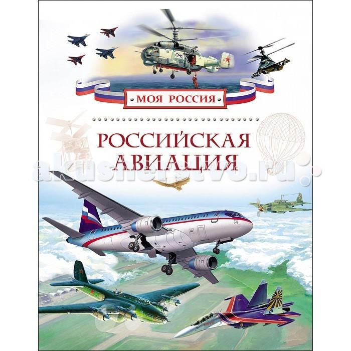 Росмэн Книга Российская авиация Моя Россия
