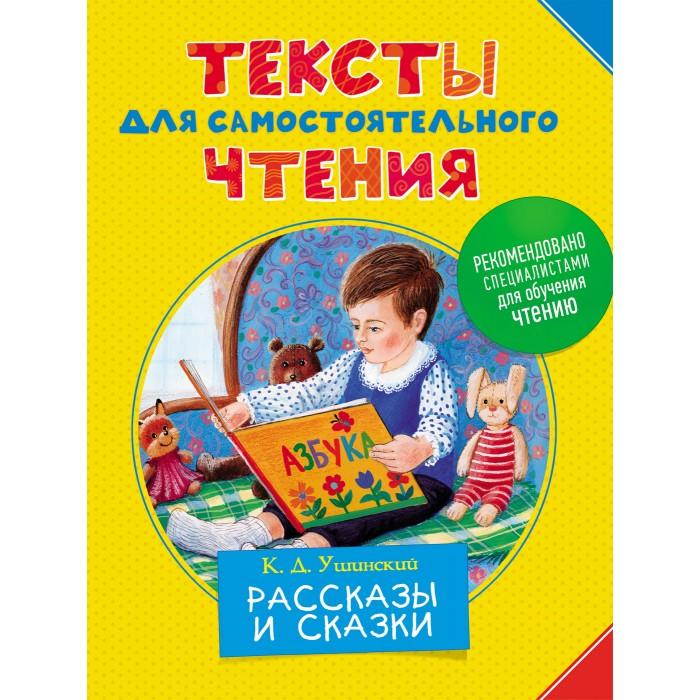 Росмэн Тексты для самостоятельного чтения. Ушинский К.Д.