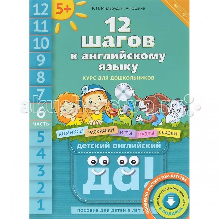Титул 12 шагов к английскому языку. Пособие для детей 5 лет Часть 6 (+CD)12 шагов к английскому языку. Пособие для детей 5 лет Часть 6 (+CD)Титул 12 шагов к английскому языку. Пособие для детей 5 лет. Часть 6 (+CD) содержат занимательные задания, игры, материалы для раскрашивания, вырезные маски, пазлы и комиксы, позволяющие ребенку начать знакомиться с основами английского языка, правилами поведения и азами культуры различных стран. Аудиоприложение поможет детям научиться воспринимать англоязычную речь на слух.   Книга также содержит рекомендации по проведению занятий, следуя которым, родители смогут полноценно заниматься с ребенком.  Материалы курса способствуют как общему, так и языковому развитию ребенка. Курс создан в рамках федерального государственного образовательного стандарта дошкольного образования (ФГОС ДО).<br>