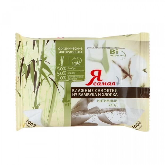 Я Самая Biocomponent Влажные салфетки для интимной гигиены 15 шт.