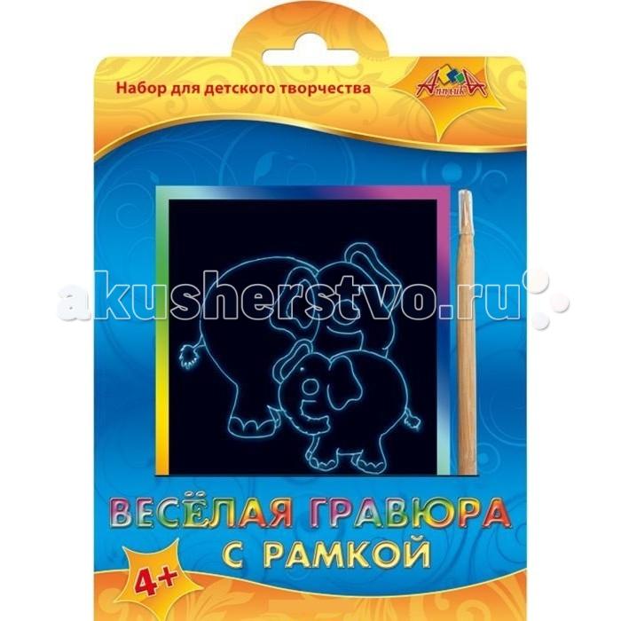 Апплика Гравюра Радужные картинки с рамкой А6 Слон и слоненок