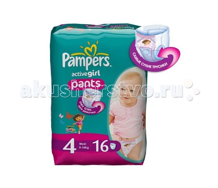 Pampers Подгузники-трусики Active Girl Maxi для девочек р.4 (9-14 кг) 16 шт.