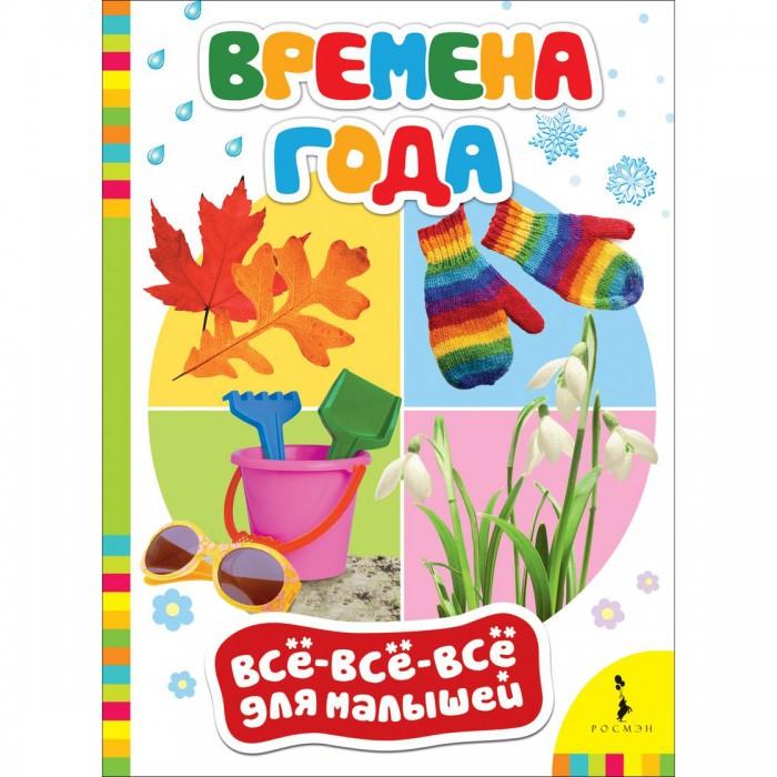 Росмэн Книга Времена года (ВВВМ)