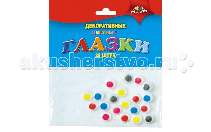 Апплика Глазки Декоративные круглые цветные 15 мм 20 шт.