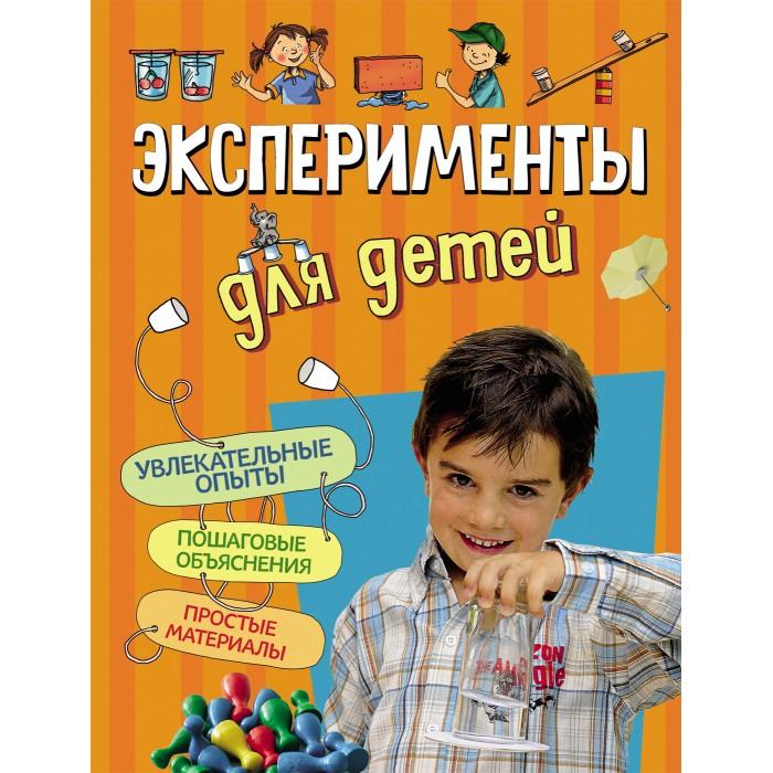 Росмэн Книга Эксперименты для детей