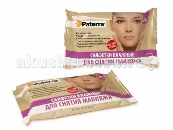 Paterra Влажные салфетки для снятия макияжа 20 шт.Влажные салфетки для снятия макияжа 20 шт.Paterra Влажные салфетки для снятия макияжа 20 шт.  Эффективно очищают лицо от косметических средств, в том числе и водостойких Не содержат спирта Удобно брать с собой Подходят для любого типа кожи Поддерживают естественный уровень pH<br>