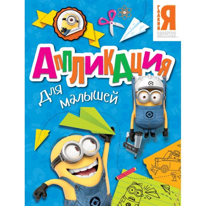 Universal Аппликация для малышей МиньоныАппликация для малышей МиньоныUniversal Миньоны. Аппликация для малышей.  Аппликация - это интересное и эффективное занятие, которое в увлекательной форме поможет ребенку развить аккуратность, внимание, воображение и мелкую моторику рук. Задания, собранные в этой книге, рассчитаны на детей от 3 до 5 лет.   На каждом развороте вы найдете фоновую картинку для наклеивания деталей, перечень необходимых элементов, пошаговую инструкцию и иллюстрацию-подсказку. Все необходимые детали даны в конце книги. Вам потребуются только безопасные ножницы, клей и немного фантазии!<br>