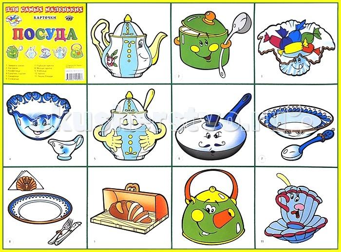 ДетИздат Плакат Посуда