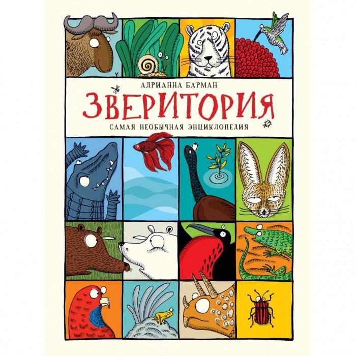 Росмэн Зверитория. Самая необычная энциклопедия