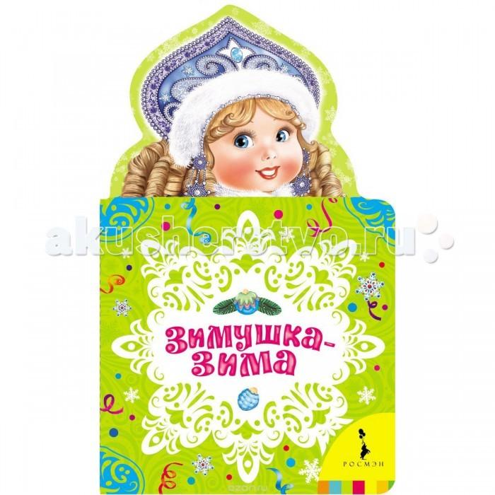 Росмэн Книжка с вырубкой Зимушка-зима (НКСМ)