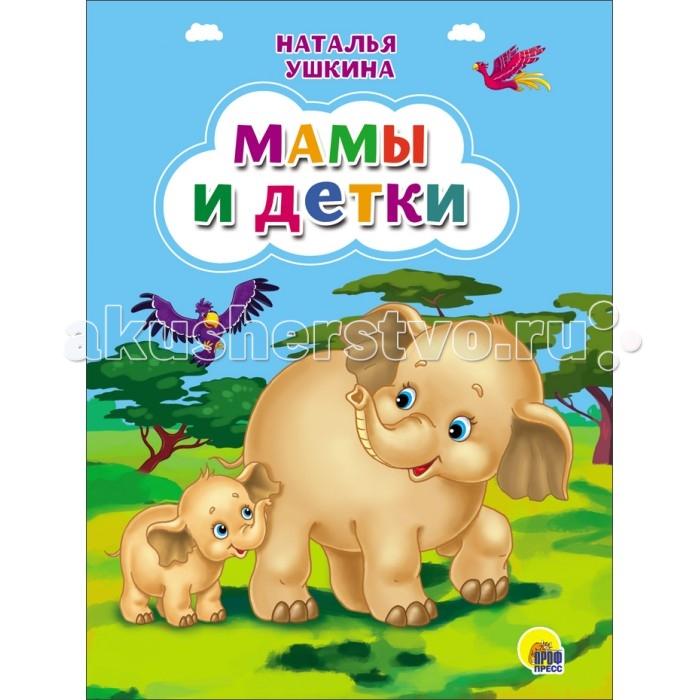 Проф-Пресс Книжка-картонка Мамы и детки