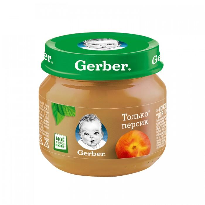 Gerber Пюре Персик с 4 мес., 80 гПюре Персик с 4 мес., 80 гGerber Пюре Персик 4 мес., 80 г  Однокомпонентные фруктовые пюре Gerber® идеально подходят для первого прикорма как здоровым детям, так и детям с индивидуальными особенностями  развития ( предрасположенность к аллергии, избыточный вес, умеренные функциональные нарушения пищеварения).   Фруктовое пюре вводится в рацион ребенка постепенно, начиная с 1/2 чайной ложки, увеличивая за 5-7 дней до 40 мл, позднее до 50 мл и к 1 году - до 100 мл в день.   Фруктовое пюре Gerber Персик рекомендуется детям с 4 месяцев. Пюре богато витаминами и минеральными солями, пектином, способным выводить из организма токсические вещества. Содержит органические кислоты и клетчатку, благоприятно воздействующую на работу кишечника. Срок введения прикорма рекомендован в соответствии с методическими указаниями Минздрава РФ.  Фруктовое пюре рекомендуется добавлять в один из приемов пищи после основного питания. Так же, как и при введении любого другого прикорма, после введения фруктового пюре в рацион необходимо пристально наблюдать за реакцией малыша на прикорм - следить за состоянием кожи и стулом. При появлении сыпи или жидкого стула следует отменить продукт и посоветоваться с врачом.  Состав: Пюре из персиков (99,9%), витамин С.  Без добавления консервантов, красителей и искусственных добавок Без добавления сахара, соли, крахмала  Пищевая ценность на 100 г: Углеводы - 11,4 г Белки - 0,8 г Витамин С - не менее 15 мг Калорийность - 49 ккал/192 кДж  Срок хранения: 2 года Хранить при температуре от 0 до 25°С После вскрытия банку хранить в холодильнике не более суток.  Идеальной пищей для грудного ребенка является молоко матери. Всемирная организация здравоохранения рекомендует исключительно грудное вскармливание в первые шесть месяцев и последующее введение прикорма при продолжении грудного вскармливания.  Компания Нестле поддерживает данную рекомендацию. Для принятия решения о сроках и способе введения данного продукта  в рацион ребенка