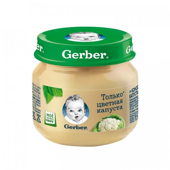 Gerber Пюре Цветная капуста с 4 мес., 80 гПюре Цветная капуста с 4 мес., 80 гGerber Пюре Цветная капуста 4 мес., 80 г  Пюре Gerber из цветной капусты прекрасно подходит для детей в качестве первого прикорма. Овощное пюре вводится в рацион ребенка постепенно, начиная с 1/2 чайной ложки, увеличивая за 5-7 дней до 60-100 г в день.   Овощное пюре Gerber Цветная капуста рекомендуется детям с 4 месяцев. Это пюре благотворно воздействует на работу детского желудка и кишечника. Срок введения прикорма рекомендован в соответствии с методическими указаниями Минздрава РФ.  Состав: Пюре из цветной капусты (84%), вода (16%). Без добавления консервантов, красителей и искусственных добавок Без добавления сахара, соли, крахмала  Пищевая ценность на 100 г: Углеводы - 2,1 г Белки - 1,5 г Жиры - 0,4 г Калорийность - 28 ккал  Срок хранения: 2 года Хранить при температуре от 0 до 25°С После вскрытия банку хранить в холодильнике не более суток.  Идеальной пищей для грудного ребенка является молоко матери. Всемирная организация здравоохранения рекомендует исключительно грудное вскармливание в первые шесть месяцев и последующее введение прикорма при продолжении грудного вскармливания. Компания Нестле поддерживает данную рекомендацию. Для принятия решения о сроках и способе введения данного продукта в рацион ребенка необходима консультация специалиста. Возрастные ограничения указаны на упаковке товаров в соответствии с законодательством РФ.<br>