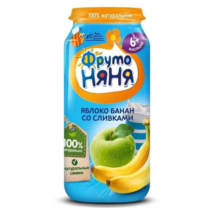 ФрутоНяня Пюре из яблок и бананов со сливками с 6 мес., 250 гПюре из яблок и бананов со сливками с 6 мес., 250 гФрутоНяня Пюре из яблок и бананов со сливками с 6 мес., 250 г   Сочетание фруктов и сливок придают пюре очень нежный вкус. Сливки богаты жирорастворимыми витаминами, особенно витамином А, железом и содержат большое количество легкоусвояемого молочного жира, что особенно важно для питания детей, отстающих в весе и с плохим аппетитом.   Яблоко — кладовая витаминов и минералов, стимулирует выработку пищеварительных элементов и повышает аппетит.  Банан - источник калия, который необходим для работы сердца, сокращения мышц, деятельности нервной системы, а также для обмена веществ. Один банан компенсирует дневную потребность человека в калии и магнии. Волокна, которые содержат бананы, способствуют хорошей усвояемости сахара и жиров. Кроме того, тропические плоды являются источником железа и фосфора.  Фруктовое пюре рекомендуется добавлять в один из приемов пищи после основного питания. Так же, как и при введении любого другого прикорма, после введения фруктового пюре в рацион необходимо пристально наблюдать за реакцией малыша на прикорм - следить за состоянием кожи и стулом. При появлении сыпи или жидкого стула следует отменить продукт и посоветоваться с врачом.   Продукт рекомендован для детей старше 6 месяцев. Сок вводится в рацион ребенка постепенно, начиная с 1 чайной ложки, увеличивая за 5-7 дней до 60-100 г в день.   Состав:  яблочное пюре банановое пюре  свежие сливки из коровьего молока сахар. Без добавления консервантов, красителей и искусственных добавок. Без добавления крахмала.<br>