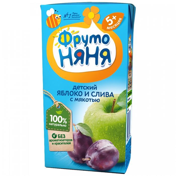 ФрутоНяня Нектар из яблок и слив с мякотью с 5 мес., 200 мл (тетра пак)Нектар из яблок и слив с мякотью с 5 мес., 200 мл (тетра пак)ФрутоНяня Нектар из яблок и слив с мякотью с 5 мес., 200 мл (тетра пак)   Яблоко содержит огромное полезных веществ, прежде всего витамина С и пектинов. Усиливает кроветворение, выводит камни из почек, очищает организм от токсинов, снижает уровень холестерина в крови, регулирует углеводный обмен, восстанавливает кишечную флору.  Слива обладает высокой энергетической ценностью, имеет приятный вкус и нежную консистенцию. Широко известно как мягкое слабительное средство, усиливающее перистальтику кишечника.  Постоянное применение сока и пюре из слива помогает повысить антиоксидантную способность организма, защитив детский организм от различных желудочно-кишечных неприятностей, и быстро восстановить биологический баланс и обмен веществ.   ВОЗ рекомендует исключительно грудное вскармливание в первые шесть месяцев и последующее введение прикорма при продолжении грудного вскармливания. Проконсультируйтесь с педиатром, когда вводить в рацион Вашего ребенка пюре и соки, подходящие для первого прикорма.  Продукт рекомендован для детей старше 5 месяцев. Вводится в рацион ребенка постепенно, начиная с 1 чайной ложки, увеличивая за 5-7 дней до 60-100 г в день.  Состав:  яблочный сок сливовый сок яблочное пюре сливовое пюре лимонная кислота сахар вода. Без добавления консервантов, красителей и искусственных добавок.<br>