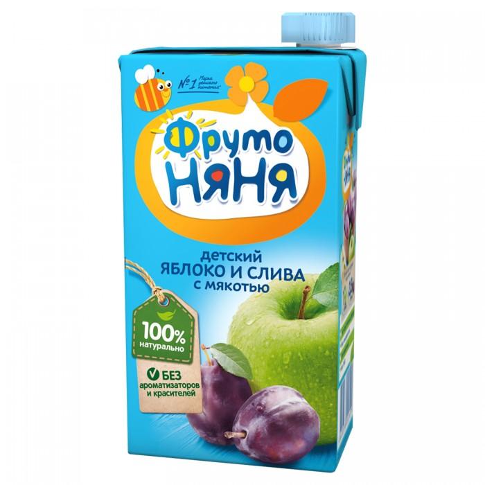 ФрутоНяня Нектар из яблок и слив с мякотью с 3 лет, 500 мл (тетра пак)Нектар из яблок и слив с мякотью с 3 лет, 500 мл (тетра пак)ФрутоНяня Нектар из яблок и слив с мякотью с 3 лет, 500 мл (тетра пак)   Яблоко содержит огромное полезных веществ, прежде всего витамина С и пектинов. Усиливает кроветворение, выводит камни из почек, очищает организм от токсинов, снижает уровень холестерина в крови, регулирует углеводный обмен, восстанавливает кишечную флору.  Слива обладает высокой энергетической ценностью, имеет приятный вкус и нежную консистенцию. Широко известно как мягкое слабительное средство, усиливающее перистальтику кишечника.  Постоянное применение сока и пюре из слива помогает повысить антиоксидантную способность организма, защитив детский организм от различных желудочно-кишечных неприятностей, и быстро восстановить биологический баланс и обмен веществ.   Состав:  яблочный сок сливовый сок яблочное пюре сливовое пюре лимонная кислота сахар вода. Без добавления консервантов, красителей и искусственных добавок.<br>
