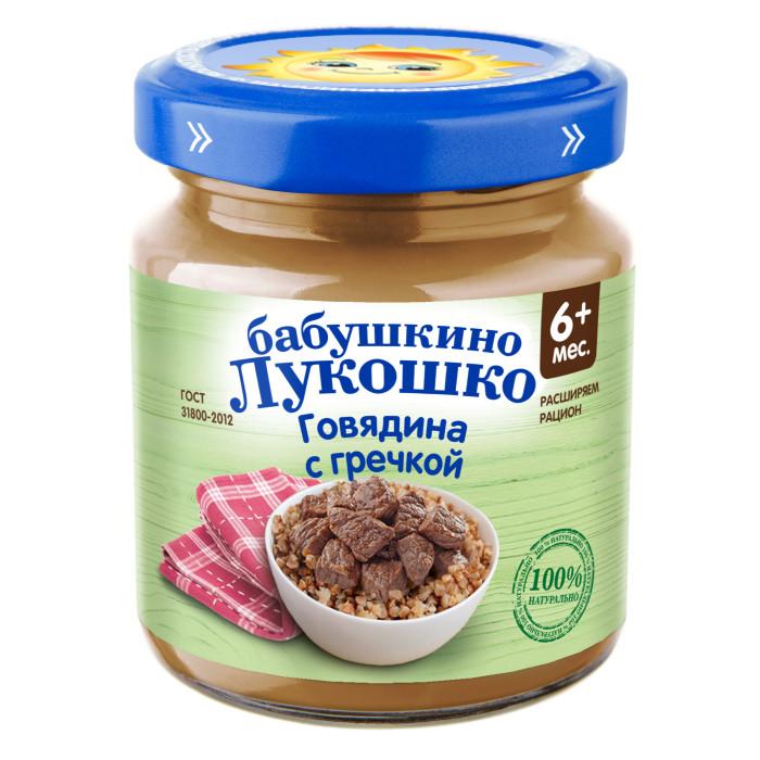 Бабушкино лукошко Пюре Говядина с гречневой крупой с 6 мес., 100 г