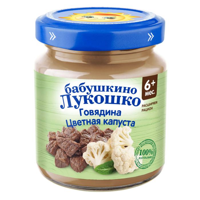 Бабушкино лукошко Пюре Говядина и цветная капуста с 6 мес., 100 г