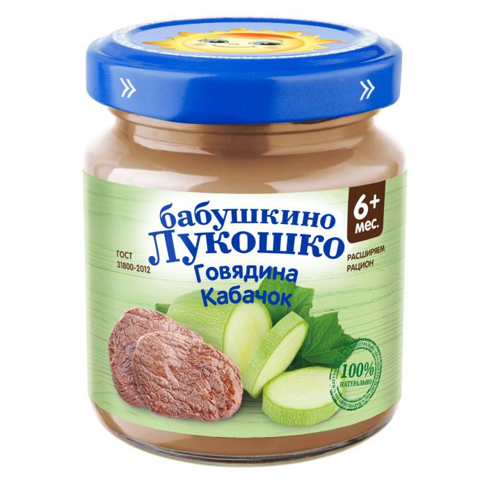 Бабушкино лукошко Пюре Говядина и кабачок с 6 мес., 100 г
