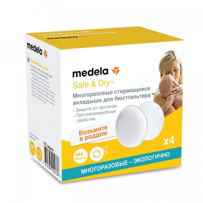 Medela Прокладки многоразовые 4 шт.Прокладки многоразовые 4 шт.Многоразовые стирающиеся прокладки для бюстгальтера от Medela - фирмы-мирового лидера в сфере продукции для грудного вскармливания.  Эффективно впитывают молоко, сохраняют грудь сухой между кормлениями. Препятствуют размножению бактерий и нейтрализуют запах. Допускается многократная стирка при температуре не выше 40°С. Очень мягкие и нежные. Внутренний слой состоит из 100% хлопка. Позволяют соскам «дышать», поддерживая циркуляцию воздуха. Облегающая форма обеспечивает удобное прилегание. Благодаря ультразвуковой обработке швов прокладки удобны и незаметны под одеждой. В комплекте 4 шт.<br>