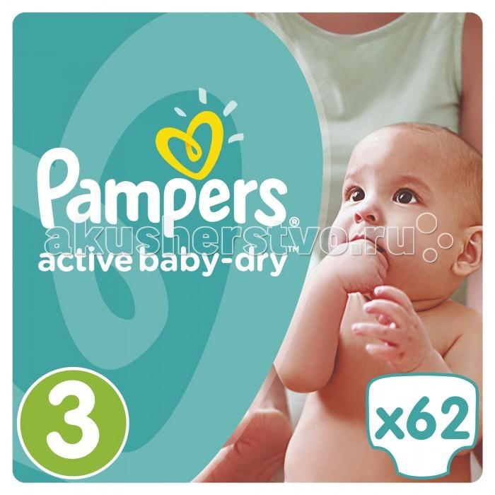 Pampers Подгузники Active Baby Midi р.3 (4-9 кг) 62 шт.Подгузники Active Baby Midi р.3 (4-9 кг) 62 шт.До 2х раз суше, чем обычный подгузник!* *по сравнению с подгузником из более экономичного ценового сегмента  Для каждого «доброго утра» нужно, до 12 часов сухости ночью. Вот почему подгузники Pampers Active Baby имеют жемчужные микрогранулы, которые впитывают влаги до 30 раз больше собственного веса и надежно удерживают ее внутри подгузника. Просыпайтесь радостно каждое утро с подгузниками Pampers New Baby-Dry.  Мягкий, как хлопок, уникальный верхний слой моментально впитывает влагу с кожи Жемчужные микрогранулы впитывают влаги до 30 раз больше собственного веса Экстра слой абсорбирует жидкость и распределяет ее по подгузнику Тянущиеся боковинки разработаны, чтоб малышу было комфортно двигаться, а подгузник сидел плотно.  Вес ребенка: 4-9 кг Кол-во в упаковке: 62 шт<br>