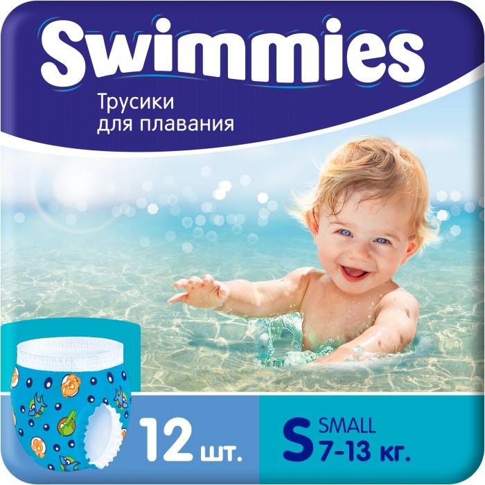 Swimmies Трусики для плавания Small (7-13 кг) 12 шт.