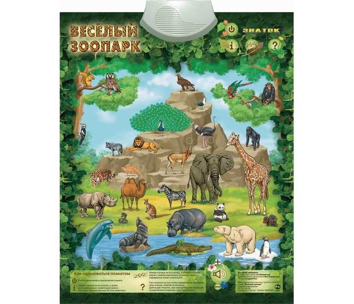 Знаток Электронный звуковой плакат Весёлый зоопаркЭлектронный звуковой плакат Весёлый зоопаркЭлектронный звуковой плакат ЗНАТОК Веселый зоопарк даёт малышу возможность узнать, какие звуки издают разные животные! Такой плакат очень занимателен и удобен. Родители могут помочь своему ребёнку в изучении нового материала.  К тому же плакат можно расположить на любой поверхности, будь то стена или стол. Его даже можно взять его с собой на прогулку, ведь он питается от батареек, а значит не привязан к источникам бесперебойного питания.  Большинство детей с удовольствие изучают новую информацию самостоятельно, а для того, чтобы звуки идущего урока не мешали окружающим, у плаката предусмотрена функция регулирования громкости.  Плакат работает в трех разных режимах: Звуки - при нажатии на кнопку рядом с животным, Вы услышите реалистичные звуки, которые они произносят Изучение - при нажатии на кнопку рядом с животным, малыш услышит рассказ о том, что это за животное: как его зовут и краткий рассказ о нем Экзамен - при нажатии на кнопку рядом с животным, малышу предлагается ответить на вопрос, используя свои знания. Положительный ответ - малыша похвалят и зададут новый вопрос. Малыш ответит неправильно - вопрос повторят, при 2-х неправильных ответах задается следующий вопрос. Вопросы задаются по трем направлениям: показать животное, назвать животное по крику, узнать животное по описанию.   Если ребенок забудет отключить плакат по завершению игры, то он выключится сам. Предлагаемый плакат «Веселый зоопарк» отлично подходит для детей от 3 лет.  Размеры плаката: 58 см х 47 см, толщина 2 мм. Размеры коробки: 51 см х 4 см х 28 см. Упаковка: коробка.<br>