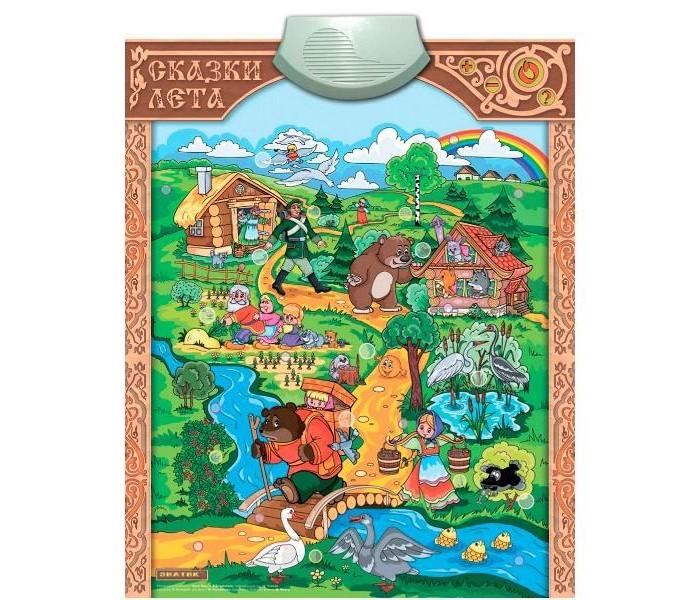 Знаток Электронный звуковой плакат Сказки ЛетаЭлектронный звуковой плакат Сказки ЛетаЕсли Ваш ребенок любит сказки, а у Вас не всегда есть время ему их почитать, то электронный звуковой плакат Сказки Лета - то, что нужно!  Электронный плакат Знаток Сказки лета – это «живой» сказочник, который рассказывает добрые и увлекательные русские сказки: «Гуси-лебеди», «Каша из топора», «Теремок», «Репка», «Колобок», «Маша и медведь», «Журавль и Цапля» и «Ворона и рак». Также электронный плакат воспроизводит ритмичные стихотворения и фольклорные песенки о лете.  Все сказки, песни и стихи записаны профессиональными актерами, звучат четко и выразительно.  Электронный плакат работает в двух режимах: Режим обучения. Этот режим включается автоматически, при нажатии на кнопку включения/выключения.  - Кнопка Стихи: при нажатии на эту кнопку можно услышать стихи.  - Кнопка Сказка: при нажатии на эту кнопку можно послушать сказку.  - Кнопка Песенка: при нажатии на эту кнопку звучит песенка. Режим «Экзамен». Нажав кнопку со знаком вопроса, можно проверить свои знания. Будет предложено ответить на вопросы по прослушанным сказкам. Если ответ правильный, плакат похвалит за ответ, если ответ неверный – предложит попробовать еще (всего две попытки).  В электронном плакате предусмотрена регулировка громкости воспроизведения звуков.  Для экономии батареек предусмотрено автоматическое выключение плаката при отсутствии активных действий в течение минуты.  Плакат имеет влагозащищенную поверхность и может располагаться на столе или на стене.  Звуковой плакат работает от 3 батареек ААА (входят в комплект).  Размеры плаката: 47 x 58.5 x 0.3 см. Размеры упаковки: 23 x 48 x 4 см. Упаковка: коробка картонная.<br>
