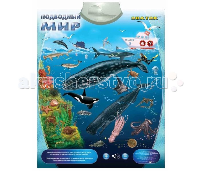 Знаток Электронный звуковой плакат Подводный мирЭлектронный звуковой плакат Подводный мирЭлектронный звуковой плакат ЗНАТОК Подводный мир познакомит детей с разнообразием живых обитателей нашей планеты. Малышам предлагают изучить обитателей морей и океанов.  Электронный плакат Подводный мир выделяется высокой реалистичностью изображений. Всего на нём изображено 30 жителей подводного мира.  Плакат имеет два режима работы: Изучение - режим, в котором при нажатии на кнопки, около изображения обитателя подводного мира, малыш услышит короткий рассказ об особенностях его жизни и звук, который он издаёт. Экзамен - этот режим предлагает ребёнку проверить полученные знания. Необходимо угадать, чей именно голос звучит, или указать заданного морского обитателя.  Если ребенок забудет отключить плакат по завершению игры, то он выключится сам. Громкость воспроизведения регулируется, что позволит ребенку изучать морских обитателей, не отвлекая взрослых. Предлагаемый плакат отлично подходит для детей от 3 лет.  Размеры плаката: 47 см х 58,5 см, толщина 2 мм. Размеры коробки: 51 см сх 4 см х 28 см. Упаковка: коробка.<br>