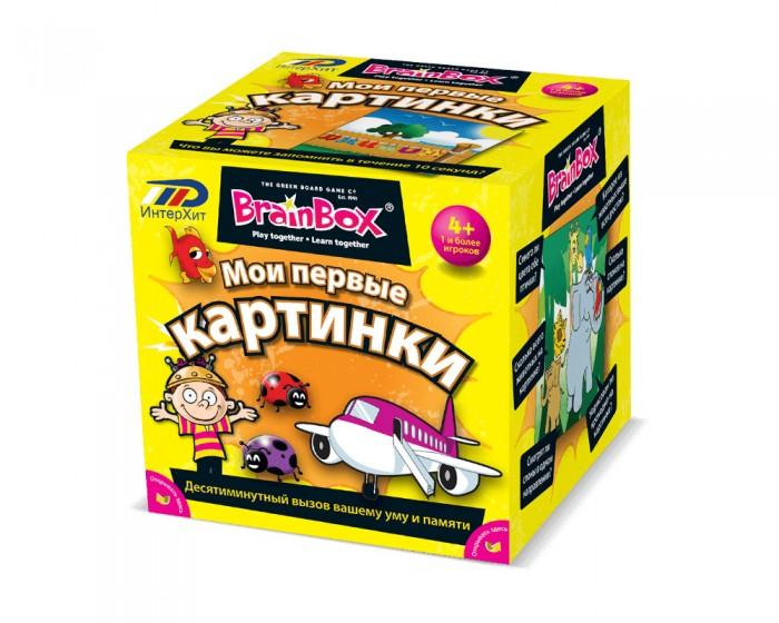 """BrainBox Сундучок знаний Мои первые картинкиСундучок знаний Мои первые картинкиСундучок Знаний """"Мои первые картинки"""", созданный для самых маленьких игроков, поможет ребенку лучше распознавать предметы и животных, улучшит зрительную память и концентрацию внимания. Эта игра, состоящая из 55 красочно иллюстрированных карточек, способствует активному развитию вашего ребенка.  Как играть: Для двух игроков:  Если вы младший из игроков, достаньте карточку. Переверните песочные часы и в течение 10 секунд внимательно изучите картинку на карточке.  Передайте карточку другому игроку и бросьте кости. Ответьте на выпавший вам вопрос.  Другой игрок проверяет правильность вашего ответа по картинке.  Если ответ верен, то вы забираете карточку себе. Если – нет, то вы возвращаете ее в коробку, и теперь уже следующий игрок выбирает карточку из коробки.  Побеждает тот игрок, у которого через 10 минут соберется наибольшее количество карточек.  Для одного игрока:  Переверните песочные часы и изучите картинку в течение десяти секунд  Переверните карточку и бросьте кости.  Если Вы правильно ответили на вопрос, оставьте карточку себе, если нет – положите обратно в коробку. Посчитайте, сколько карточек у вас набралось через 10 минут.  Результат: Развитие зрительной памяти! Улучшение концентрации внимания! Познания в разных областях! Приятно проведенное время!  В набор входит: Карточки – 55 Карточка с инструкцией – 1 Песочные часы – 1 Кости – 1  Количество: от 1 до 10 игроков. Время игры: 10 - 30 минут. Упаковка: коробка.<br>"""