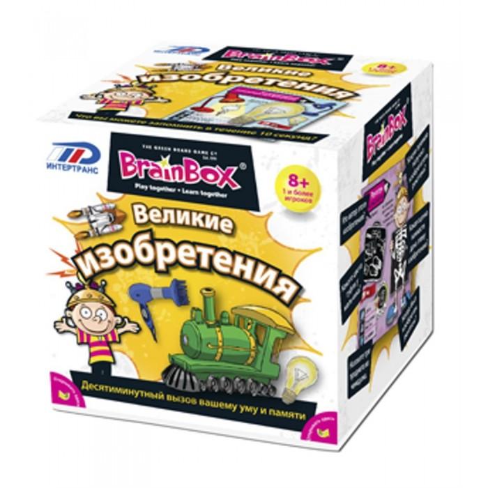 Игры для школьников BrainBox Сундучок знаний Великие изобретения