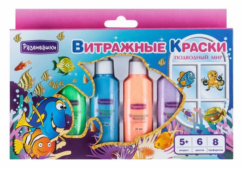 Краски Развивашки Витражные краски 6 цветов Подводный мир