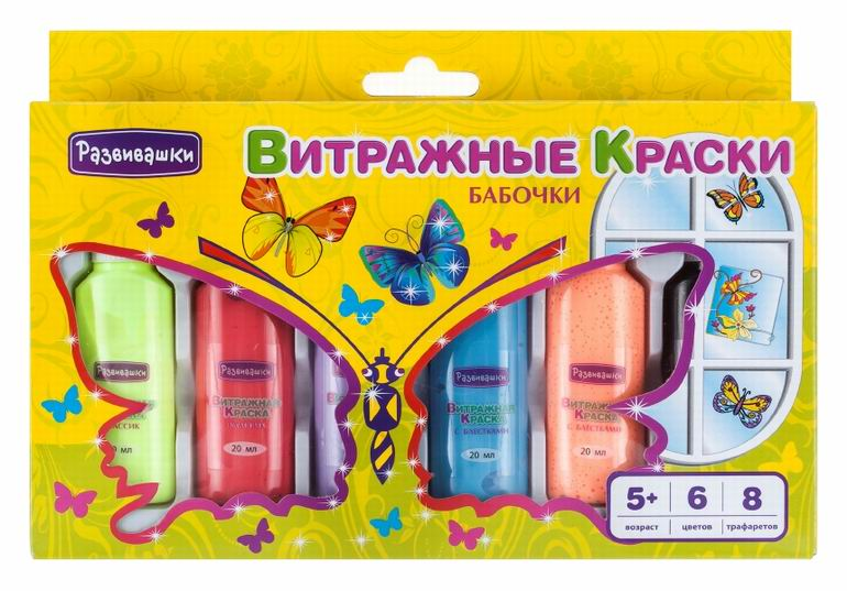 Краски Развивашки Витражные краски 6 цветов Бабочки
