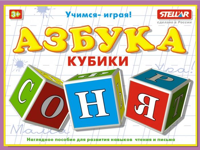 Развивающая игрушка Стеллар Кубики Азбука 12 шт.