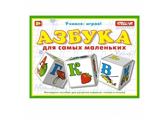 Развивающая игрушка Стеллар Кубики Азбука для маленьких 12 шт.