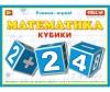 Развивающая игрушка Стеллар Кубики Математика 12 шт.