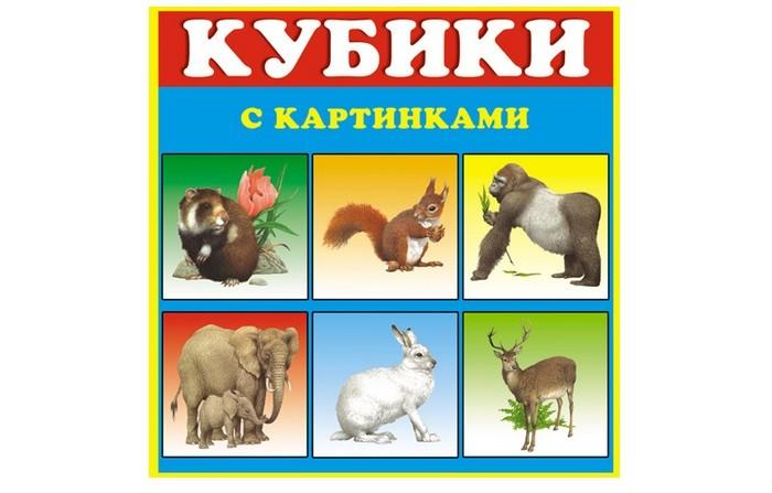 Развивающая игрушка Стеллар Кубики Животные 4 шт.