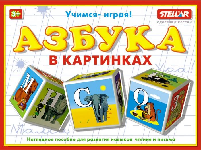 Развивающая игрушка Стеллар Кубики Азбука в картинках 12 шт.