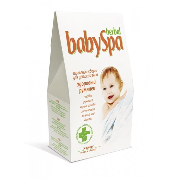 Соли и травы для купания Herbal Baby Spa Травяной сбор для детских ванн Здоровый румянец