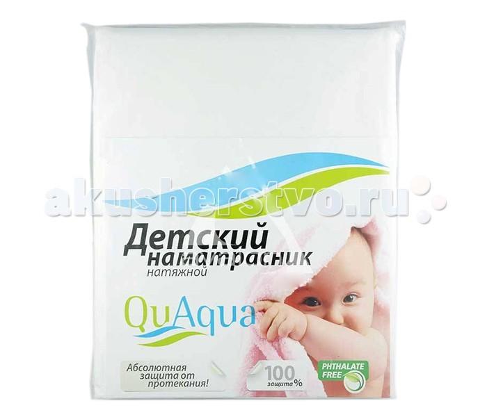 Qu Aqua Непромокаемый наматрасник на резинках по углам Jersey (хлопок) 125х65