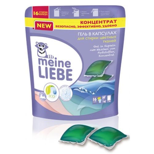 Моющие средства Meine Liebe Гель в капсулах для стирки цветных тканей концентрат 16 шт
