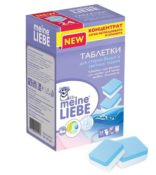 Моющие средства Meine Liebe Таблетки для стирки белых и светлых тканей концентрат 24 шт