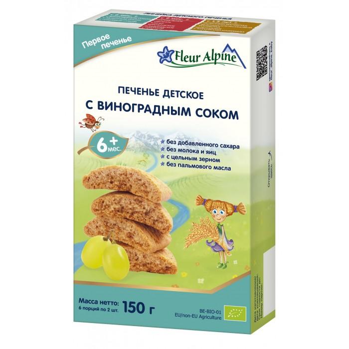 Печенье Fleur Alpine Детское печенье с виноградным соком с 6 мес., 150 гр.