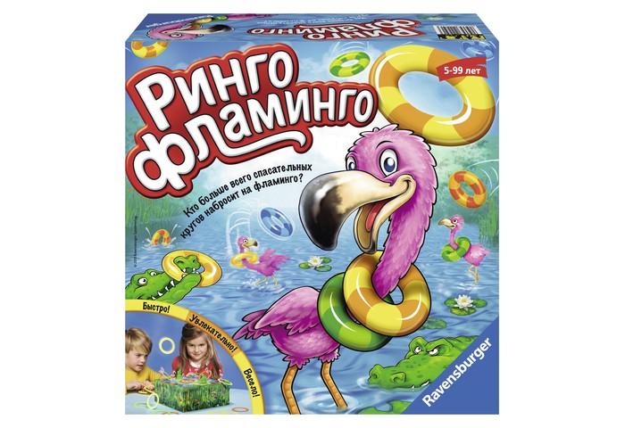 Ravensburger Настольная игра Ринго ФламингоНастольная игра Ринго ФламингоНастольная игра Ринго фламинго от Ravensburger - это веселый и увлекательный досуг для всей семьи!  В голубой лагуне так любят отдыхать нежно-розовые фламинго, но они даже не подозревают о грозящей им опасности: два голодных крокодила только и ждут подходящего момента, чтобы наброситься на этих прекрасных птиц. Как хорошо, что ваша лодка оказалась совсем неподалеку.   Успейте спасти фламинго, бросив им свои спасательные круги! Главное — помнить о том, что круг ни в коем случае не должен попасть к зеленому хищнику. В этом состязании победит самый ловкий и проворный спасатель.  Игра способствует развитию мелкой моторики, пространственного восприятия и глазомера Вашего ребенка.  В комплект входит: объемное игровое поле в виде красочной лагуны 7 фигурок розовых фламинго 2 фигурки крокодила 4 спасательных шлюпки 48 спасательных кругов — равное количество желтого, голубого, красного и зеленого цветов 12 фишек-раковин, инструкция  Количество игроков: от 2 до 4 Для детей в возрасте: от 5 до 9 лет<br>
