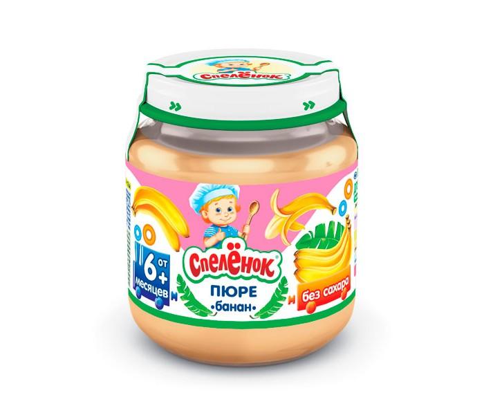 Спеленок Пюре Банан с 6 мес. 125 гПюре Банан с 6 мес. 125 гСпеленок Пюре Банан - это вкусный, здоровый десерт и отличный источник энергии.   Особенности: Он относится к гипоаллергенным фруктам Очень богат калием - этот микроэлемент необходим мышцам Банановое пюре - источник полезного калия - сделает крепче ручки и ножки, поможет малышу чувствовать себя бодрым и активным в течение долгого времени Хранить при температуре от 0°С до +25°С и относительной влажности воздуха не более 75%. После вскрытия упаковки хранить в холодильнике не более суток при температуре от +2°С до +6°С  Состав: Банановое пюре Вода<br>