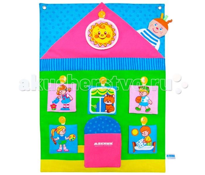 Развивающая игрушка Мякиши Я сам 2Я сам 2Интерактивная игрушка Мякиши Я сам 2 - это уникальный комплекс, который поможет родителям приучать малыша умываться, убирать за собой игрушки, заправлять постель и выполнять другие полезные действия в увлекательной игровой форме. Теперь ребёнку будет проще и интереснее ставить собственные повседневные цели и направлять свою активность на их достижение.  Особенности: Этой игре по силам не только побудить ребёнка к активности и самостоятельности, но и предупредить развитие нежелательных черт характера, формировать его положительную самооценку Правильная геометрия домика, съёмные элементы, красочные иллюстрации способствуют развитию восприятия формы и цвета, стимулируют речевое развитие и воображение Комплекс выполнен в виде игрового домика, жители которого - весёлые малыши - с удовольствием выполняют различные упражнения и задания, которые представлены в виде 16-ти легко узнаваемых сюжетов на мягких кубиках Форма и содержание игрового комплекса решены с учётом возрастных особенностей ребёнка Мягкие кубики с красочными картинками-заданиями, забавная куколка на руку и большая мягкая медаль сделают обучение доступным и интересным Нарядный домик станет отличным украшением детской комнаты Изготовлено из гипоаллергенных материалов При поставке цветовые решения игрушек могут отличаться от выложенных на сайте  Размеры: Домик(панно): 48 х 35 см  Карточки двусторонние 8 х 8 см (9 шт.) Куколка на руку: (девочка 10,5 х 9 см или мальчик 12 х 8 см) Медаль двусторонняя: диаметром 10 см  Солнышко двустороннее: диаметром 9 см<br>