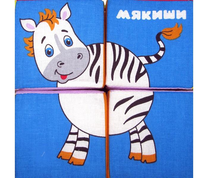 Развивающая игрушка Мякиши Кубики Собери картинку Животные Африки 4 шт.Кубики Собери картинку Животные Африки 4 шт.Развивающий игрушка Мякиши Кубики Собери картинку Животные Африки, из которых  можно собрать 6 изображений животных африки: зебры, бегемота, обезьянки, жирафа, львёнка и слона.   Особенности: В процессе игры ребенок знакомится с любимыми животными: как они называются, что едят, как они разговаривают Увлекательное занятие с кубиками поможет развитию у ребенка внимания, терпения, усидчивости Яркая окраска  поможет познакомить ребенка с основными цветами Кубики между собой соединены тканевой перемычкой, которая не даст им рассыпаться и в то же время можно сложить любую картинку Мягкие кубики, которые можно сжимать и разжимать ручками, помогут развитию моторики рук ребенка. Эти кубики понравятся вашему ребенку Кубики изготовлены из высококачественной ткани с мягким наполнителем. Поэтому они абсолютно безопасны даже для самых маленьких детей   Изготовлено из гипоаллергенных материалов При поставке цветовые решения игрушек могут отличаться от выложенных на сайте  Размер кубика: 8 х 8 см<br>